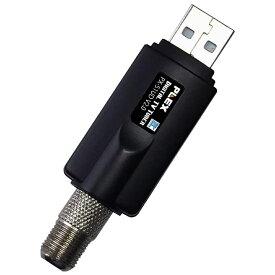 地上デジタルテレビチューナー USBドングル接続 PLEX プレクス 1ch視聴・録画(増設可能) 高感度 低消費電力 AC電源不要 PX-S1UD/V2.0 ◆宅