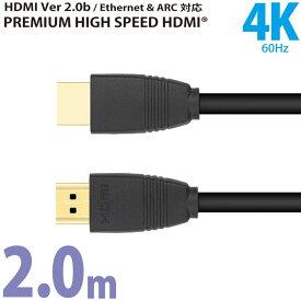 HDMIケーブル ver2.0b プレミアムハイスピード 2m miwakura 美和蔵 18Gbps / 4K 60Hz / HDR / 3D / イーサネット / ARC対応 200cm ブラック MAV-HDM2020 ◆メ