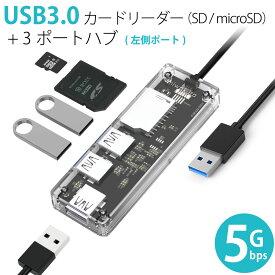 多機能カードリーダー 3ポートHUB ハブ付 USB3.0 miwakura 美和蔵 2スロット(SD/microSD)+USB-A x3 バスパワー 高透明デザイン 左側ポート MPC-HU3PU3CR-L ◆メ