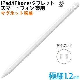 タッチペン スタイラスペン iPad iPhone Android 多機種対応 超高感度 充電式 miwakura 美和蔵 マグネット吸着 交換用ペン先(極細1.2mm 2本) ホワイト MSA-SP12C-W ◆メ