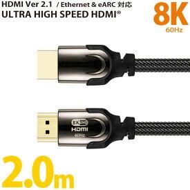 HDMIケーブル ver2.1 ウルトラハイスピード 2m miwakura 美和蔵 48Gbps / 8K 60Hz / HDR / eARC対応 強靭メッシュ仕様 200cm ブラック MAV-HDM2120 ◆メ