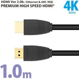 HDMIケーブル ver2.0b プレミアムハイスピード 1m miwakura 美和蔵 18Gbps / 4K 60Hz / HDR / 3D / イーサネット / ARC対応 100cm ブラック MAV-HDM2010 ◆メ