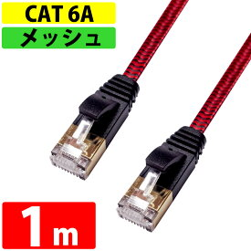 LANケーブル カテゴリー6A CAT6A 伝送速度10Gbps 1m miwakura 美和蔵 強靭メッシュ フラットケーブル ストレート ツメ折れ防止カバー ブラック/レッド MEC-6AF1M-R ◆メ