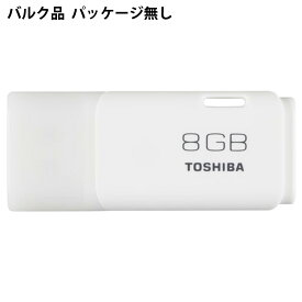 8GB USBメモリー TOSHIBA 東芝 TransMemory TNU-Aシリーズ USB2.0 キャップ式 ホワイト バルク TNU-A008G-BLK ◆メ