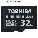 32GB microSDHCカード マイクロSD TOSHIBA 東芝 M203 CLASS10 UHS-I U1 R:100MB/s ミニケース入 バルク MU-J032GX-BLK…