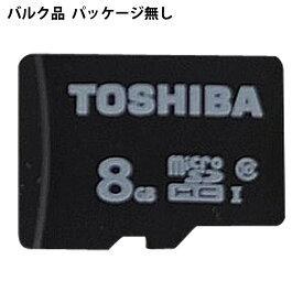 8GB microSDHCカード マイクロSD TOSHIBA 東芝 CLASS10 UHS-I R:48MB/s ミニケース入 バルク MSDBR48N08G-BLK ◆メ