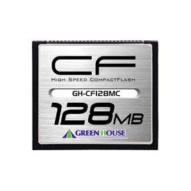 128MB コンパクトフラッシュ GREENHOUSE グリーンハウス 70倍速 10MB/s ハードケース付 GH-CF128MC ◆メ