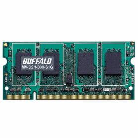 ◇ 【1GB】 BUFFALO バッファロー ノートPC用メモリ DDR2-800 (PC2-6400) SODIMM 200pin 法人向け(白箱)6年保証 MV-D2/N800-S1G ◆メ