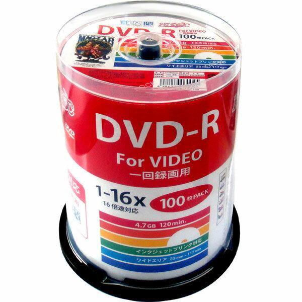 DVD-R メディア 録画用 HI-DISC ハイディスク 16倍速 100枚スピンドル インクジェット CPRM HDDR12JCP100 ◆宅