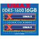 ◇ 【8GBx2枚】 UMAX デスクトップPC用メモリ DDR3-1600 (PC3-12800) 240pin Cetus DCDDR3-16GB-1600...
