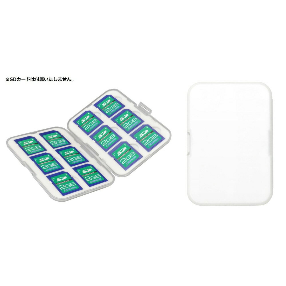◇ グリーンハウス SDカード12枚収納可能なSDカードケース 最大12枚収納 振動や衝撃から保護するシリコン製トレー入 GH-CA-SD12W ◆メ