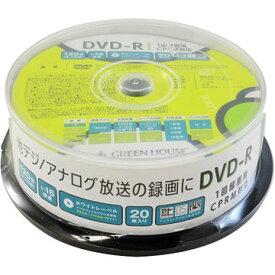 DVD-R メディア 録画用 グリーンハウス CPRM 4.7GB 1-16倍速 20枚スピンドル インックジェット/手書きワイドプリンタブル GH-DVDRCB20 ◆宅