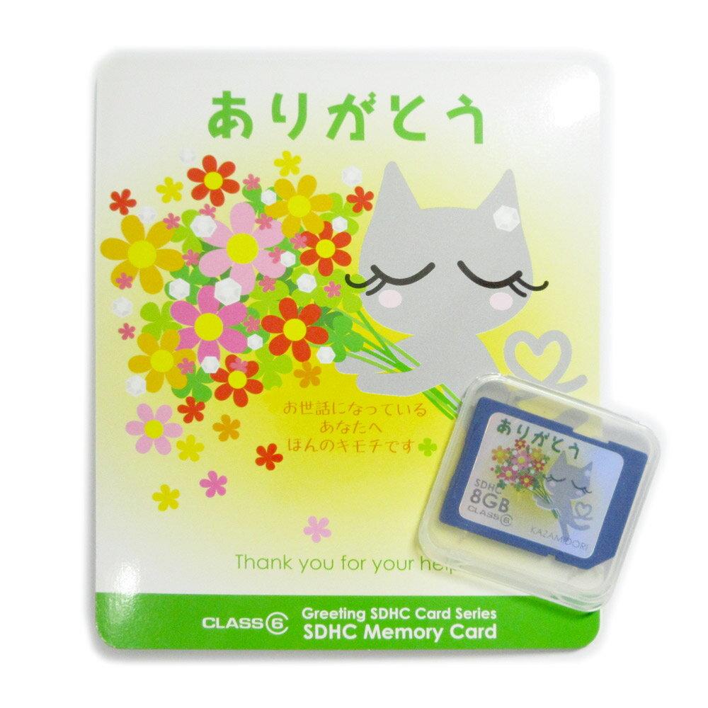 ◇ 日頃の感謝を込めて☆ 【8GB】 ありがとう☆ グリーティングSDHCカード (Class6) ZR-GTSD8G6S ◆メ