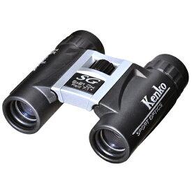双眼鏡 Kenko ケンコー・トキナー 8倍 コンパクト双眼鏡 口径21mm ダハプリズム式 ケース・ストラップ付 旅行やコンサート、観劇などに ブラック 8X21 DH SG ◆宅