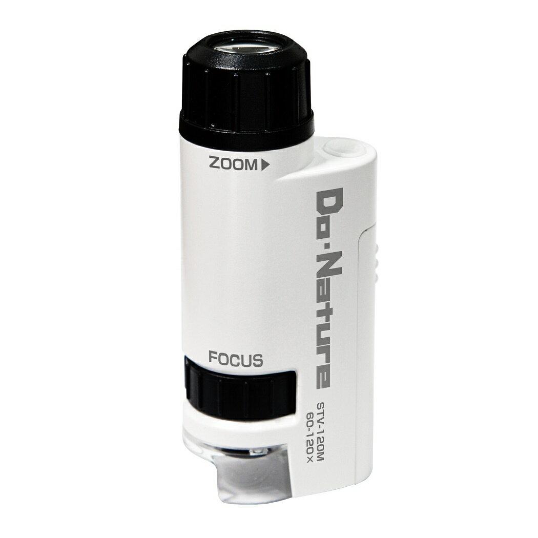 ◇ Kenko ケンコー・トキナー 携帯型ズーム式顕微鏡 Do・Nature 60-120倍 LEDライト内蔵 STV-120M ◆宅