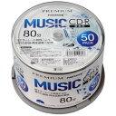 ◇ 【高品質ハイグレードメディア】 PREMIUM HI-DISC CD-R 音楽用 80分 ワイドエリア ホワイトプリンタブル 50枚 スピンドル HDSCR...