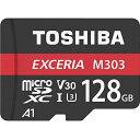 128GB microSDXCカード マイクロSD TOSHIBA 東芝 EXCERIA M303 CLASS10 UHS-I U3 A1 R:98MB/s W:65MB/s SDアダプタ付 …