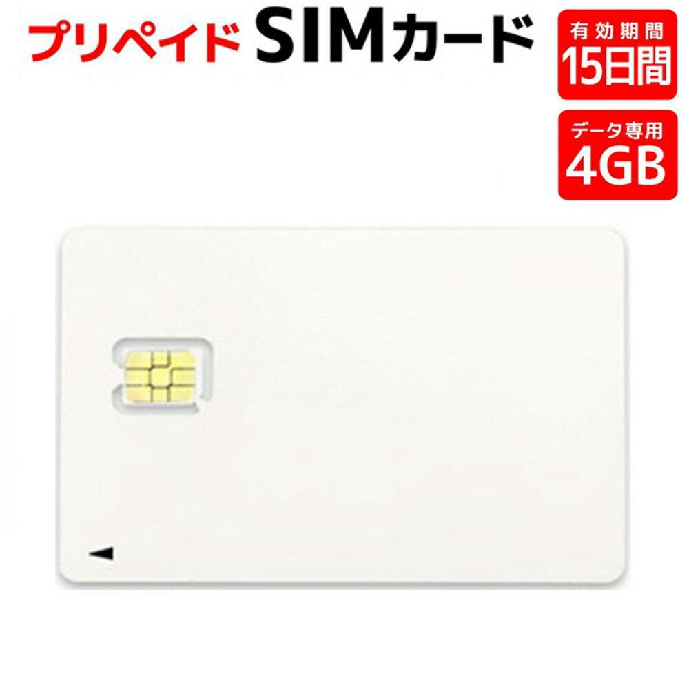 プリペイドSIMカード AJC 全日通 3G/4G LTE データ専用4GB 15日間 NanoSIM ドコモ回線(日本国内用) SIM4G-4GB/15DAYS ◆メ
