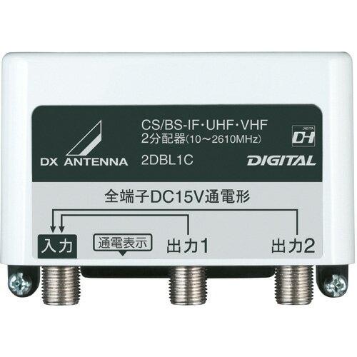 2分配器 DXアンテナ 屋外用 CS/BS-IF/UHF/VHF 全端子通電形 接栓式 2DBL1C ◆宅