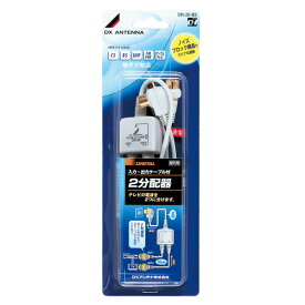 2分配器アンテナケーブル DXアンテナ ノイズブロック 入力側:2m 出力側:0.5m テレビの電波を2つに分配 DR-20-B2 ◆宅