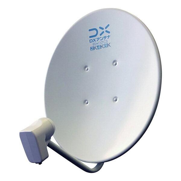 BS・110度CSアンテナ DXアンテナ 2K 4K 8K 対応 45cm形 アンテナ単体(取付金具・ケーブルなし) カンタン取り付け BC45AS ◆宅
