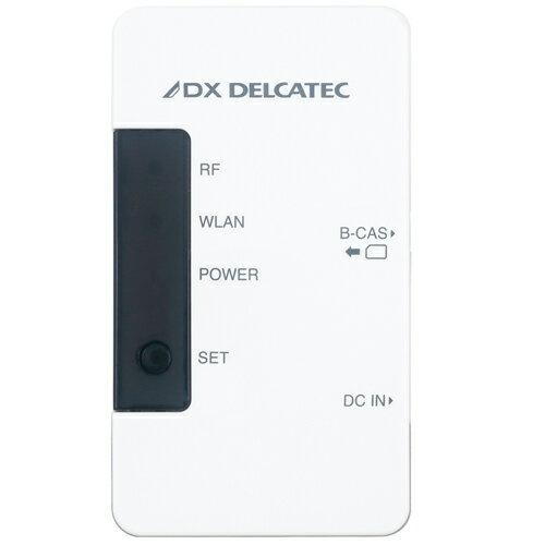 ワイヤレスディスプレイアダプタ DXアンテナ DXメディアコンセント フルセグ スマホやタブレットでテレビ放送を視聴! DMC10F1 ◆宅