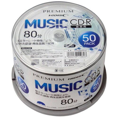 CD-R 音楽用 HI-DISC ハイディスク Premium 80分 700MB 32倍速対応 50枚 スピンドル ワイドプリンタブル HDSCR80GMP50 ◆宅