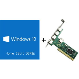 Windows10 OS ソフト USB2.0拡張カードセット Microsoft Windows10 Home 32bit 日本語 DVD DSP版 KW9-00171 ◆宅