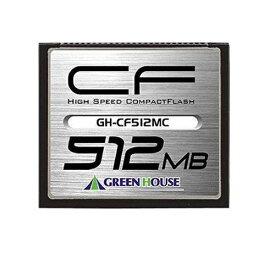 512MB 低容量CFカード コンパクトフラッシュ グリーンハウス スタンダードタイプ UDMA 133倍速 R:20MB/s ハードケース付 GH-CF512MC ◆メ