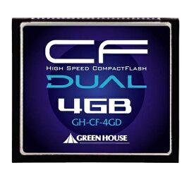 4GB CFカード コンパクトフラッシュ グリーンハウス ハイスピード2チップ同時アクセス UDMA 233倍速 R:37MB/s ハードケース付 GH-CF4GD ◆メ