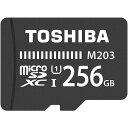 256GB microSDXCカード マイクロSD TOSHIBA 東芝 EXCERIA M203 CLASS10 UHS-I R:100MB/s 海外リテール THN-M203K2560A…