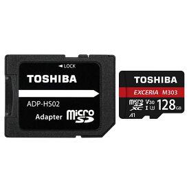 128GB microSDXCカード マイクロSD TOSHIBA 東芝 EXCERIA M303 CLASS10 UHS-I U3 A1 R:98MB/s W:65MB/s SDアダプタ付 海外リテール THN-M303R1280A2 ◆メ