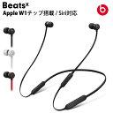 BeatsXイヤフォン Bluetoothワイヤレスイヤホン Beats by Dr.Dre iPhone・iPad用 充電用Lightningケーブル付 Siri対応…