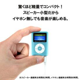 デジタルオーディオプレイヤー MP3プレーヤー DayTripper デイトリッパー microSD対応 スピーカー搭載 ボイスレコーダ機能 ブルー DT-SP08BL ◆メ
