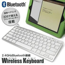 Bluetoothワイヤレスキーボード iPhone・iPad・PS3にも対応 英語キー iOS用ファンクションキー搭載 Libra LBR-BTK1 ◆宅