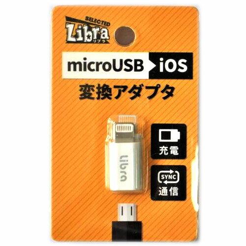 microUSB→iOS用コネクタ変換アダプタ 充電・データ通信用 microUSB(B)メス - iOSオス ホワイト Libra LBR-M2l ◆メ
