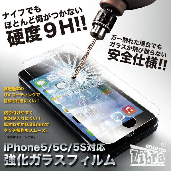 【iPhone SE/5s/5c/5 フィルム】 強化保護ガラスフィルム 硬度9H ガラスが飛び散らない安全仕様 ガラス厚0.33mm Libra LBR-IP5GF ◆メ