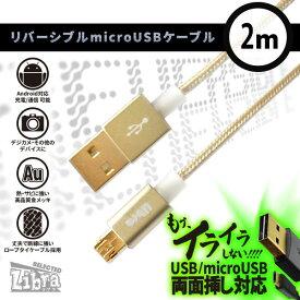 リバーシブルmicroUSBケーブル 頑丈なロープタイプ 表も裏も関係ないリバーシブルコネクタ ロングタイプ 2m 金 ゴールド Libra LBR-RVMC2mGD ◆メ