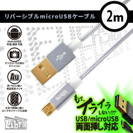 リバーシブルmicroUSBケーブル 頑丈なロープタイプ 表も裏も関係ないリバーシブルコネクタ ロングタイプ 2m 銀 シルバー Libra LBR-RVMC2mSV ◆メ
