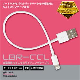 iOS用ちょこっとケーブル 充電専用 13cm ホワイト Libra LBR-CCLC ◆メ