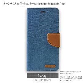 【iPhone6 Plus ケース】 キャンバス地手帳風カバー Libra リブラ スタンド機能 カードポケット付 ネイビー LBR-6PCD6NV ◆メ