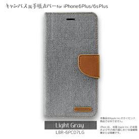 【iPhone6 Plus ケース】 キャンバス地手帳風カバー Libra リブラ スタンド機能 カードポケット付 グレー LBR-6PCD7LG ◆メ