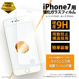 【iPhone8/7/6s/6 フィルム】 強化保護ガラスフィルム 硬度9H ガラスが飛び散らない安全仕様 ガラス厚0.33mm Libra LBR-IP7GF ◆メ