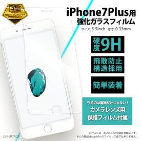 【iPhone8 Plus/7 Plus フィルム】 強化保護ガラスフィルム 硬度9H ガラスが飛び散らない安全仕様 ガラス厚0.33mm Libra LBR-IP7PGF ◆メ