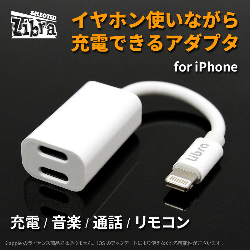 iPhoneで充電しながら通話・音楽OK ライトニング端子 2分配アダプタ ケーブル長5cm Libra LBR-LECap ◆メ
