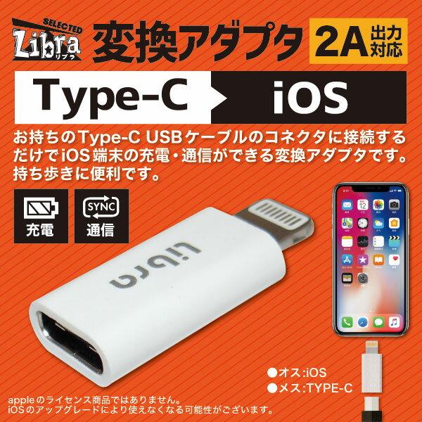 TYPE-C→iOS用コネクタ変換アダプタ 充電・データ通信用 TYPE-Cメス - iOSオス ホワイト Libra LBR-c2l ◆メ