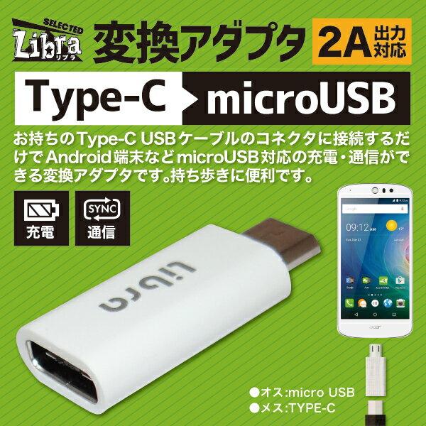 TYPE C→microUSB 変換アダプタ 充電・データ通信用 microUSB(B)メス - TYPE-Cオス ホワイト Libra LBR-c2m ◆メ