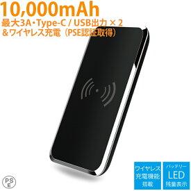 モバイルバッテリー 10000mAh miwakura 美和蔵 ワイヤレス充電機能(Qi) SPICA スピカ 最大3A Type-C入出力ポート 電流自動制御 ブラック MPB-Q10000 ◆メ