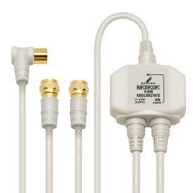 DXアンテナ 分波器 2K 4K 8K 対応 BS/CS-IF出力 入力端子間通電 入力・出力ケーブル付(2.0m/0.5m) 一体型 MBUM2WS(B) ◆宅