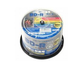 BD-R 6倍速 50枚パック 25GB HI-DISC ハイディスク ホワイトプリンタブル スピンドルケース HDBDR130RP50 ◆宅